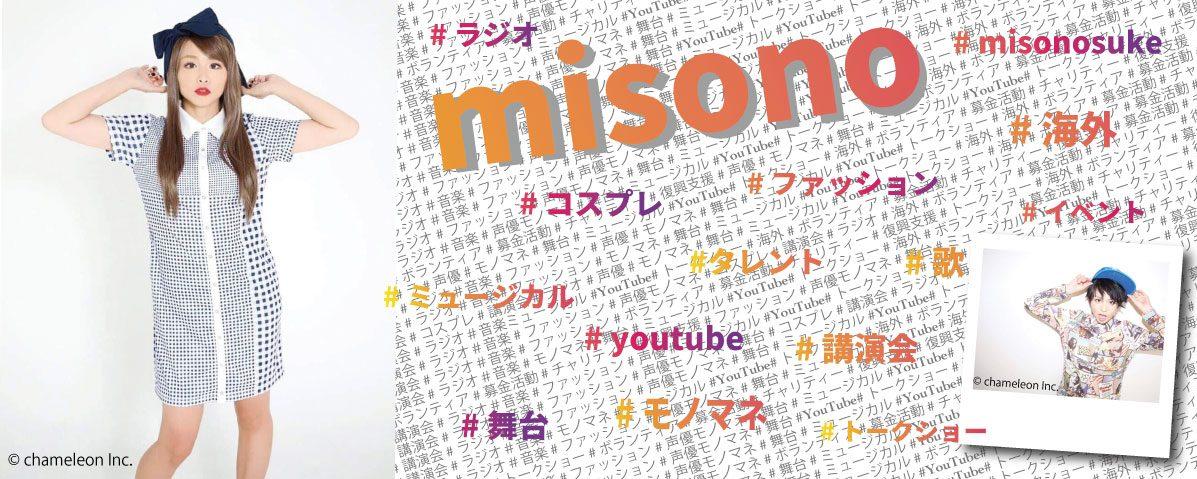misono タレント