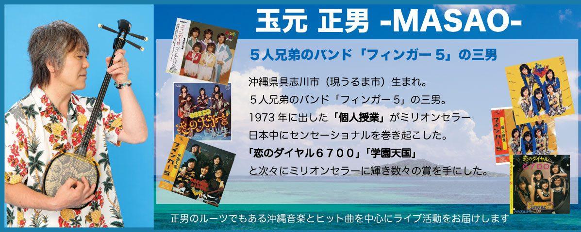 フィンガー5メンバー三男・正男のライブショー